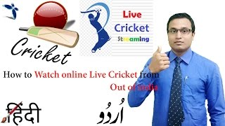 How to Watch online Live Cricket from Out of india ऑनलाइन फ्री मे LIVE  क्रिकेट कैसे देखें