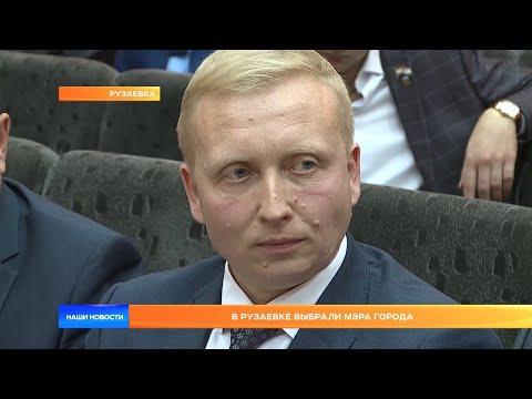 В Рузаевке выбрали нового мэра