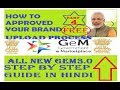 GeM 3.0 II how to approve your own brand on GEM Portal II step by step guide II (in hindi) II Part 4