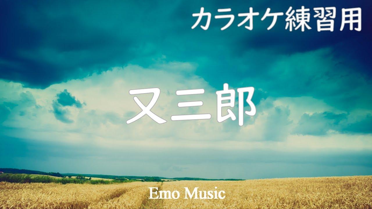 [カラオケ] 又三郎/ヨルシカ フル (ピアノ 歌詞付き)