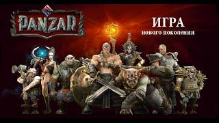 Обзор новой онлайн игры PANZAR