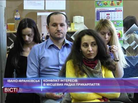 Конфлікт інтересів у місцевих радах Прикарпаття