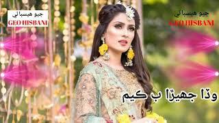 || Mumtaz Molai New Sindhi Status || Song Duniya Bhulaey Chadiyam Hi Bewafa Tuhje Laa || Geo Hisbani