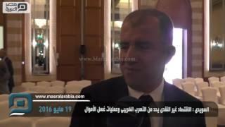 مصر العربية | السويدى : الاقتصاد غير النقدى يحد من التهرب الضريبى وعمليات غسل الأموال