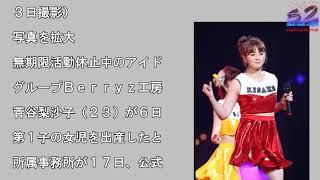 元Berryz工房菅谷梨沙子が出産 母子とも健康. 菅谷梨沙子(201...