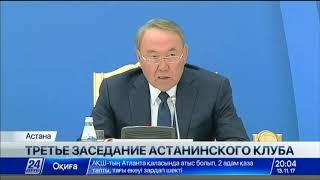 Н.Назарбаев: Мир находится в состоянии третьей мировой войны
