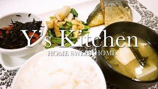 【料理音】サバの梅みそ煮&ひじきの甘酢あえ&ちくわと小松菜の炒め物&豆腐とワカメの味噌汁 thumbnail