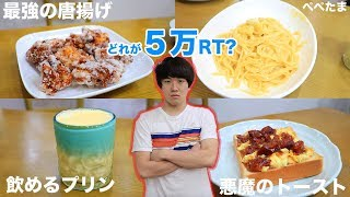 【大流行はどれ?】本気で考えればバズった順番に料理並べられる説 thumbnail