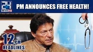 PM Announces Free Health! - 12pm News Headlines | 4 Feb 2019 | 24 News HD
