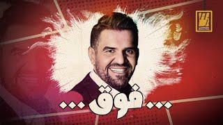 حسين الجسمي - فوق (حصرياً) | 2021 | Hussain Al Jassmi - Foq