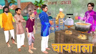 चायवाला की सफलता Hindi Kahaniya    | Hindi Comedy Funny Videos | Funny Comedy Videos