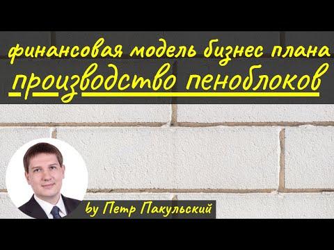 Бизнес план производства пеноблоков (пенобетонных блоков).