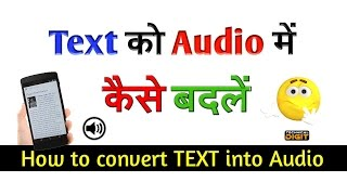 How to Convert Text to Audio? Text ko audio par convert kaise kare on mobile