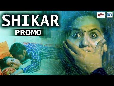 SHIKAR - The Women's Tragedy | Official Promo | New Gujarati Short Film 2017 | RDC Gujarati
