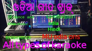 Majhi dariare salabala Oriya latest movie song karaoke