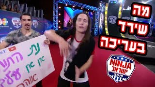 נינג'ה ישראל - מה שירד בעריכה (מאחורי הקלעים)