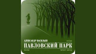 Сплин – Павловский парк