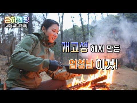 캠핑/Camping/Bushcraft/Survival/CampingCooking