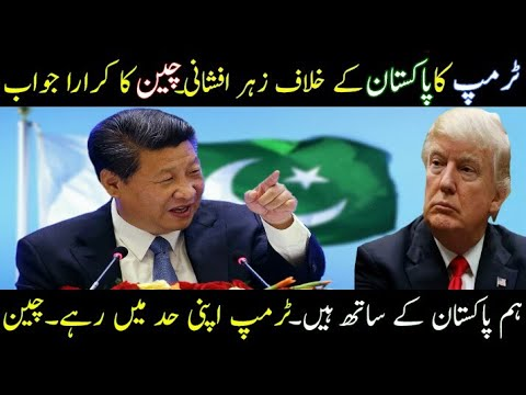 China Reply To Donald Trump And Defends Pakistan Once Again