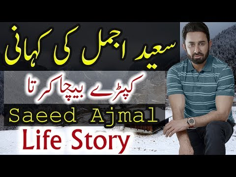 Saeed Ajmal History Pakistani Cricketer Saeed Ajmal Ki Kahani Life Story Biography