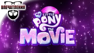 "Впечатления: ""My Little Pony в кино"" (My Little Pony: The Movie)"
