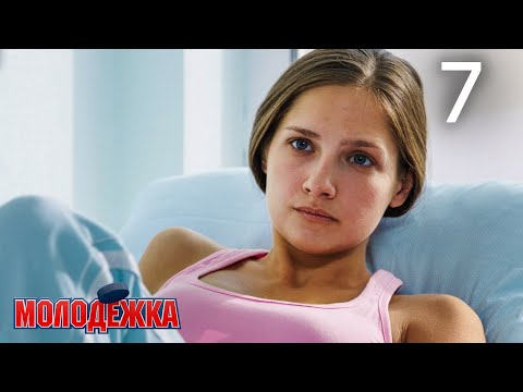 Молодежка | Сезон 2 | Серия 7
