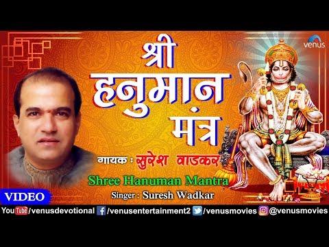 Shree Hanuman Mantra | Suresh Wadkar | Peaceful Hanuman Mantra