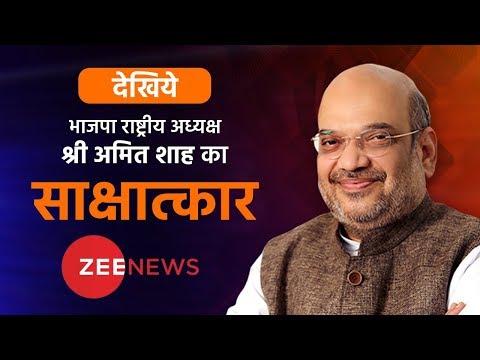 Shri Amit Shah's interview on Zee News. #AmitShahOnZee