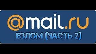 Защити свою почту mail.ru (покровительство ) #2(❶Я Вк - https://vk.com/s9007 ❷Группа Вк - https://vk.com/larionovtv ❸FAQ - https://vk.com/topic-58297919_29970689 Не забудь подписаться на канал..., 2014-06-04T16:37:13.000Z)