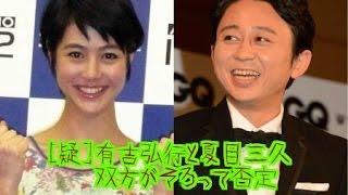 夏目三久が有吉弘行と交際、 結婚することを報じたが、 双方の所属事務...