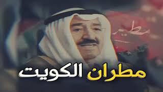مطران الكويت | كلمات هذال العبيوي | اداء فهد العيباني