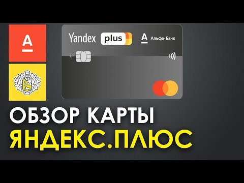 [Обзор] Яндекс Плюс - кэшбечный бабах!