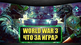 🔴Стрим World War 3 - Что за игра? [19.00]