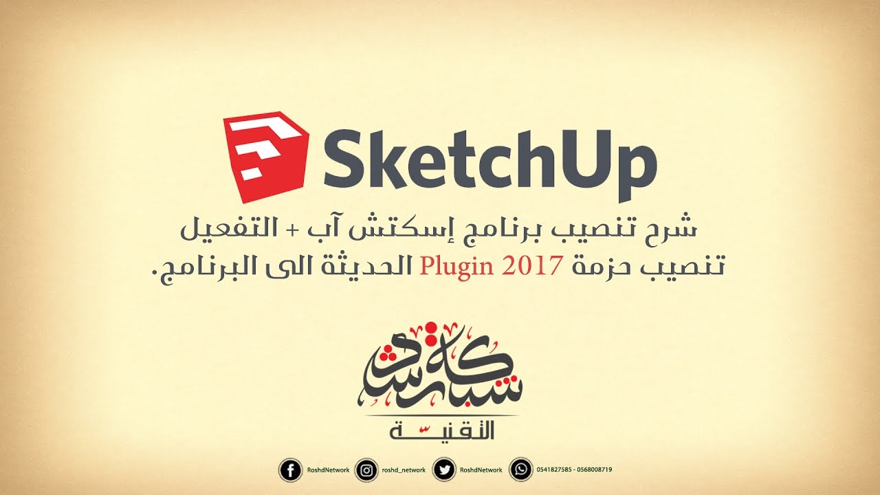 how to add a plugin for sketchup 2017
