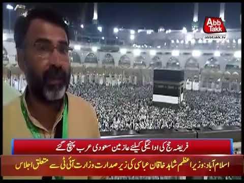 King Salman Invites 2400 Pilgrims Worldwide To Perform Hajj
