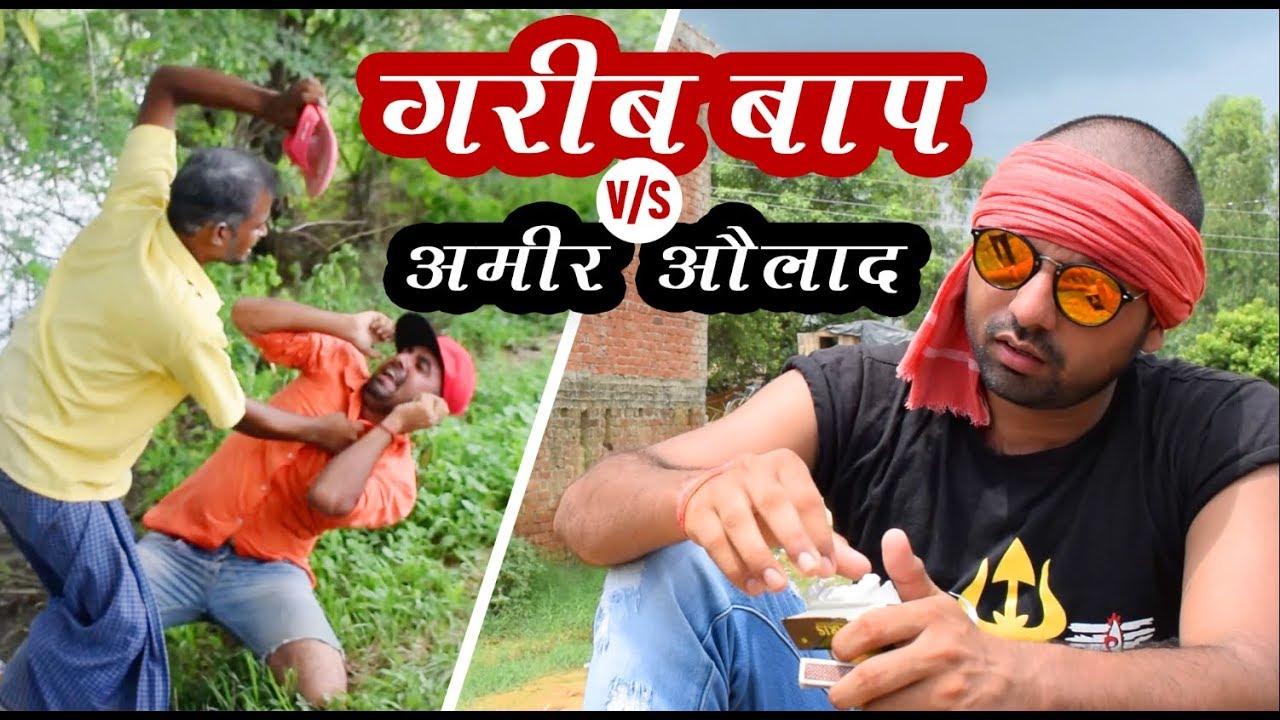गरीब बाप V/S अमीर औलाद - Gareeb Baap Ki Ameer Aulad - Shiva Shukla - Hardoi  Film City - HFC