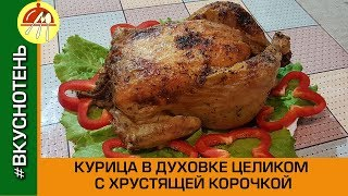 Как приготовить курицу в духовке с хрустящей корочкой. Хрустящая курица в духовке на соли