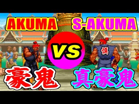 Akuma vs Super-Akuma - SUPER STREET FIGHTER II Turbo