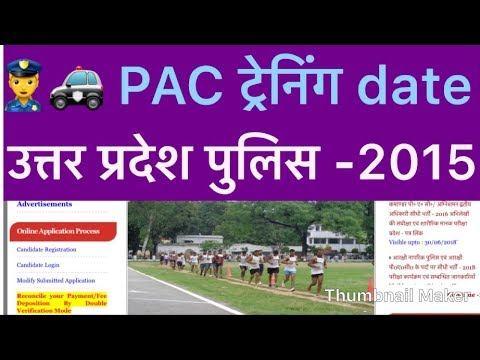 UPP-2015 || UP Police -2015 PAC Training Date Annaounce