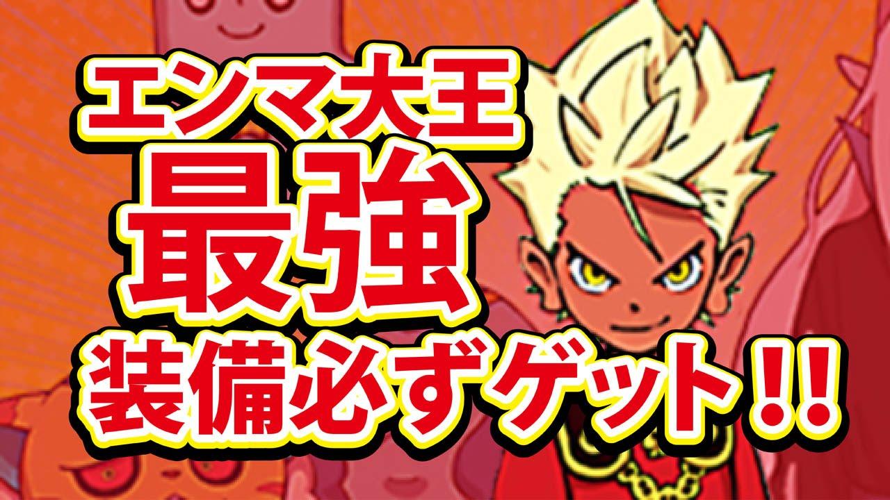 妖怪ウォッチバスターズ 月兎組3ds エンマ大王 最強装備入手 Youtube