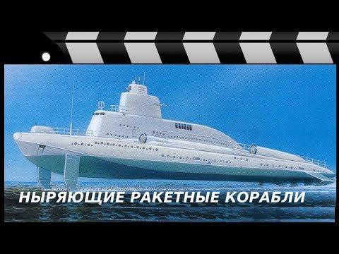 НЫРЯЮЩИЙ КОРАБЛЬ-ГИБРИД проекта