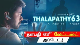 Latest Update for Thalapathy 63 Announcement | Thalapathy | Vijay