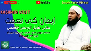 Mufti Aqeel Ur Rahman Qasmi -  Imaan Ki Nemat
