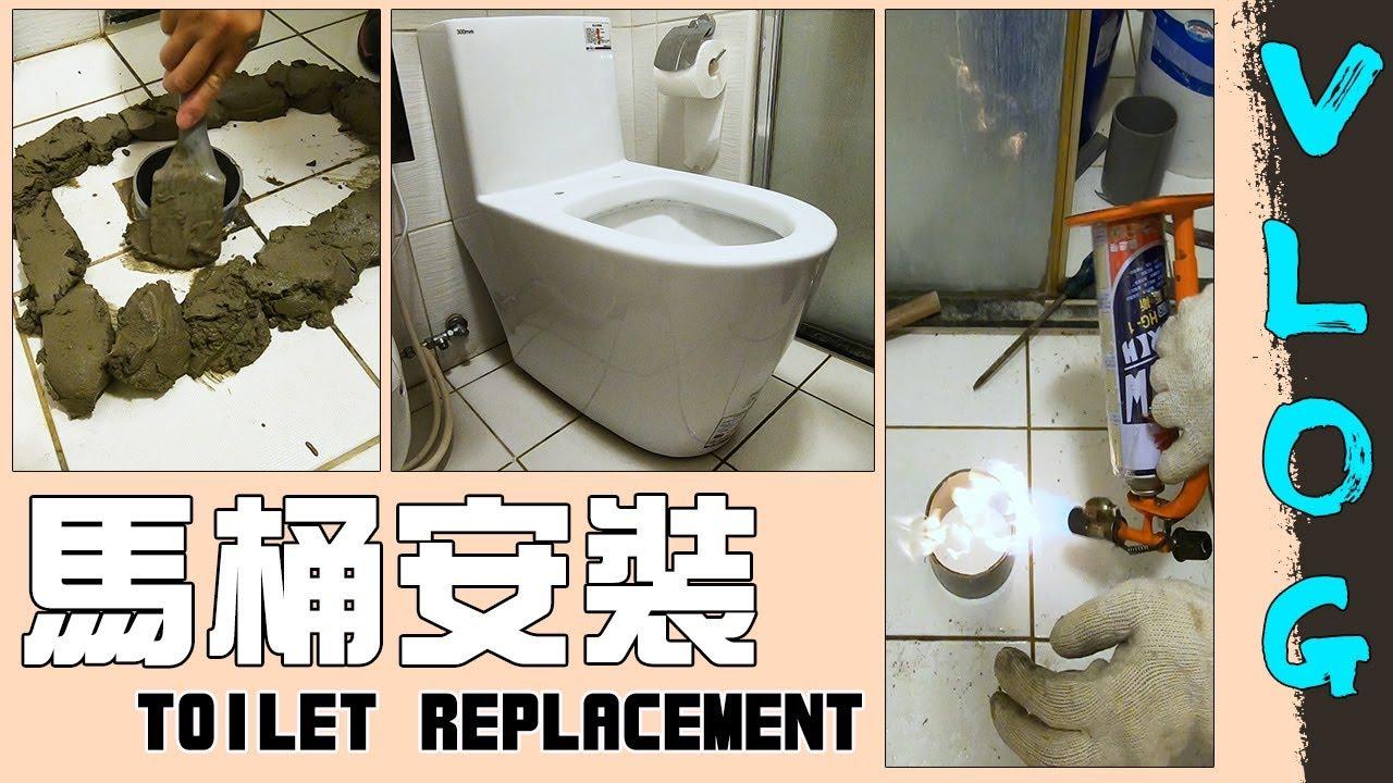 馬桶底座居然這樣黏!!? 一日保證不漏水馬桶安裝特集!!! Vlog Toilet Replacement DIY實作 宅水電 - YouTube