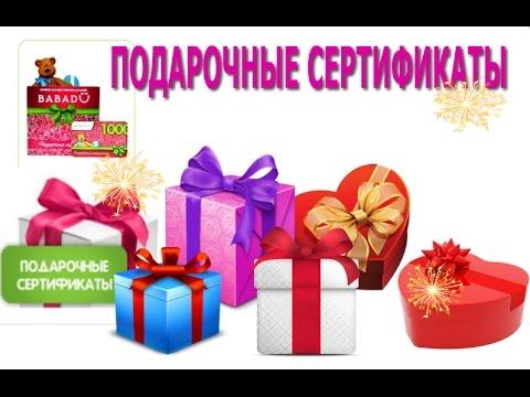 Подарочные сертификаты Детский интернет магазин BABADU