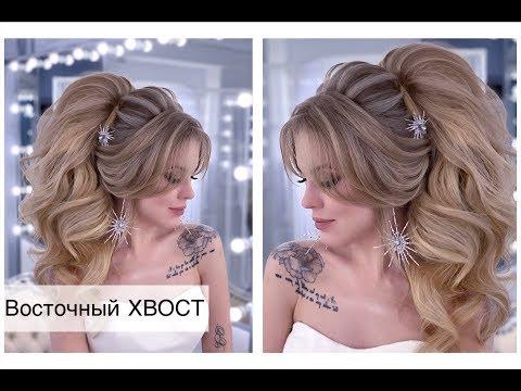Восточный Хвост. Свадебная прическа   Анна Комарова
