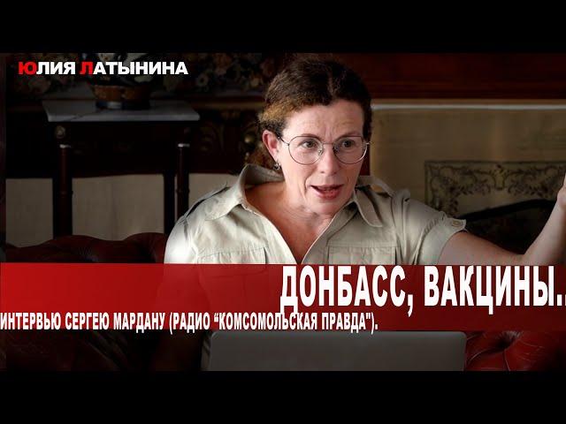Юлия Латынина /комсомолка_путин_послание_и_вакцины/ LatyninaTV /