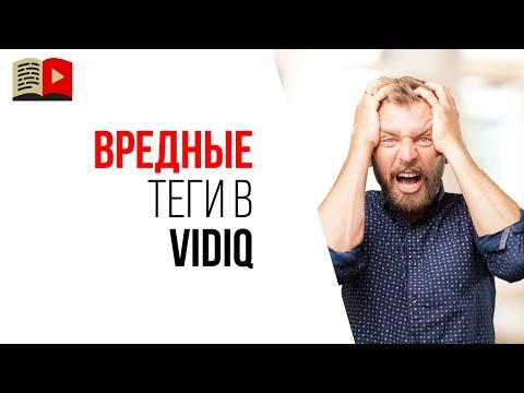 Как правильно подбирать теги для видео на YouTube с помощью VidIQ?