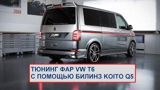 Video ТЮНИНГ ФАР VW T6 с помощью билинз KOITO Q5 download MP3, 3GP, MP4, WEBM, AVI, FLV Oktober 2018