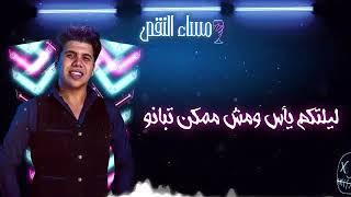حلات وتس اغنيه مساء النقص